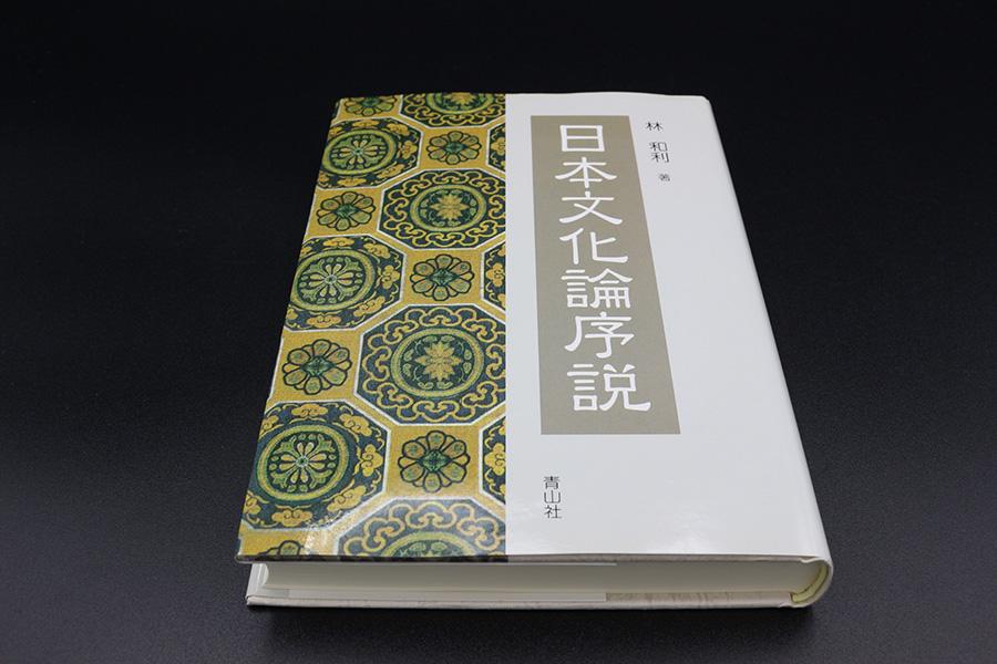 日本文化論序説